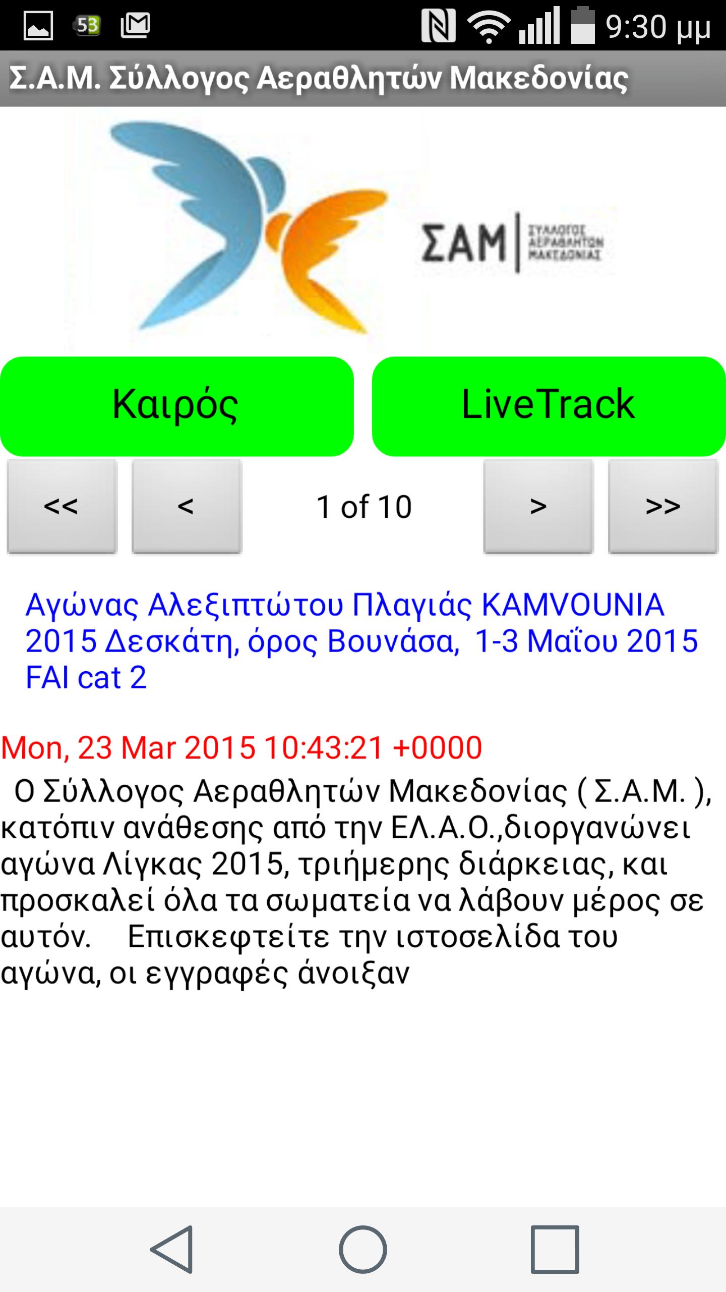 Screenshot_2015-04-02-21-30-21